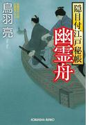 幽霊舟 隠目付江戸秘帳(光文社文庫)
