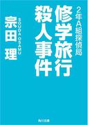 2年A組探偵局 修学旅行殺人事件(角川文庫)