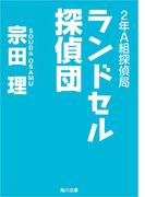 2年A組探偵局 ランドセル探偵団(角川文庫)