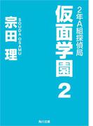 2年A組探偵局 仮面学園 2(角川文庫)