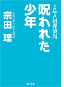 2年A組探偵局 呪われた少年(角川文庫)