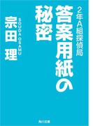 2年A組探偵局 答案用紙の秘密(角川文庫)