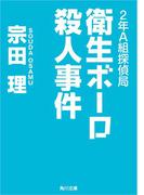 2年A組探偵局 衛生ボーロ殺人事件(角川文庫)