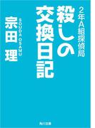 2年A組探偵局 殺しの交換日記(角川文庫)