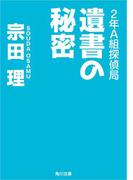 2年A組探偵局 遺書の秘密(角川文庫)