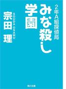 2年A組探偵局 みな殺し学園(角川文庫)