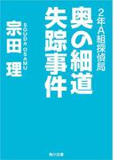 2年A組探偵局 奥の細道失踪事件(角川文庫)