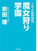 2年A組探偵局 魔女狩り学園(角川文庫)