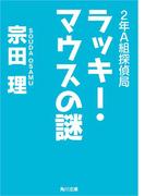2年A組探偵局 ラッキー・マウスの謎(角川文庫)
