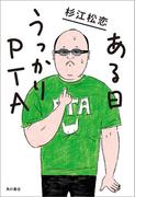 ある日うっかりPTA(角川書店単行本)
