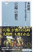 「穴場」の喪失 (祥伝社新書)(祥伝社新書)
