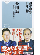 憂国論 戦後日本の欺瞞を撃つ