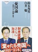 憂国論 戦後日本の欺瞞を撃つ (祥伝社新書)(祥伝社新書)