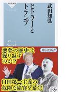 ヒトラーとトランプ (祥伝社新書)(祥伝社新書)