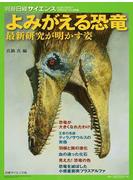 よみがえる恐竜 最新研究が明かす姿 (別冊日経サイエンス)