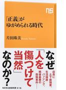 「正義」がゆがめられる時代 (NHK出版新書)(生活人新書)