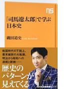 「司馬遼太郎」で学ぶ日本史