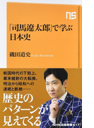 「司馬遼太郎」で学ぶ日本史 (NHK出版新書)