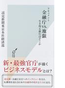 ドキュメント金融庁vs.地銀 生き残る銀行はどこか (光文社新書)(光文社新書)