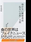 効かない健康食品 危ない自然・天然 (光文社新書)(光文社新書)