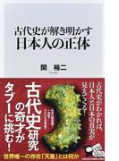 古代史が解き明かす日本人の正体 (じっぴコンパクト新書)(じっぴコンパクト新書)