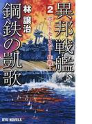 異邦戦艦、鋼鉄の凱歌 2 ポートモレスビー作戦! (RYU NOVELS)