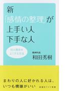 新「感情の整理」が上手い人下手な人 対人関係をよくする方法 (WIDE SHINSHO)
