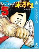 いいよね!米澤先生 5(ジャンプコミックスDIGITAL)
