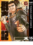 群青戦記 グンジョーセンキ 15(ヤングジャンプコミックスDIGITAL)