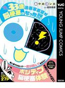 33歳漫画家志望が脳梗塞になった話(ヤングジャンプコミックスDIGITAL)
