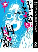 社畜と幽霊 2(ヤングジャンプコミックスDIGITAL)
