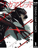 スカアレッド 1(ヤングジャンプコミックスDIGITAL)