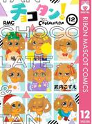 チョコタン! 12(りぼんマスコットコミックスDIGITAL)