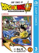 ドラゴンボール超 3(ジャンプコミックスDIGITAL)