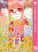 菜の花の彼―ナノカノカレ― 13(マーガレットコミックスDIGITAL)