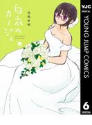 白衣のカノジョ 6(ヤングジャンプコミックスDIGITAL)