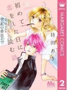 初めて恋をした日に読む話 2(マーガレットコミックスDIGITAL)