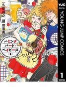 ハミングバード・ベイビーズ 1(ヤングジャンプコミックスDIGITAL)