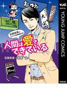 人間は愛でできている 石田衣良のスナック恋愛相談対決(ヤングジャンプコミックスDIGITAL)