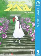 フードファイタータベル 5(ジャンプコミックスDIGITAL)