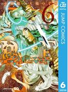 プラチナエンド 6(ジャンプコミックスDIGITAL)