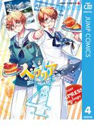 ヘタリア World☆Stars 4(ジャンプコミックスDIGITAL)