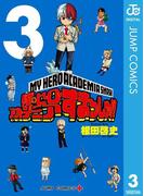 僕のヒーローアカデミア すまっしゅ!! 3(ジャンプコミックスDIGITAL)