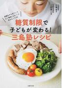 糖質制限で子どもが変わる!三島塾レシピ 成績&やる気アップ、もう「勉強しなさい!」と言わなくてOK