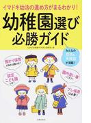 幼稚園選び必勝ガイド イマドキ幼活の進め方がまるわかり!