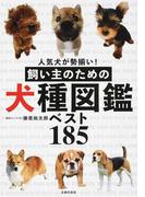 飼い主のための犬種図鑑ベスト185 人気犬が勢揃い!