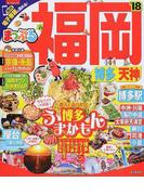 福岡 博多・天神 '18 (まっぷるマガジン 九州)