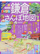 超詳細!鎌倉さんぽ地図 mini 2017