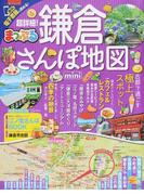 超詳細!鎌倉さんぽ地図 mini 2017 (まっぷるマガジン 関東)