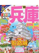 兵庫 姫路城・神戸 但馬・淡路島 '18